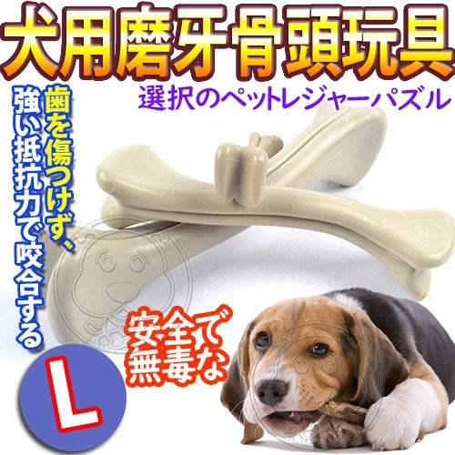 【🐱🐶培菓寵物48H出貨🐰🐹】DYY》犬用磨牙耐咬PP樹脂骨頭玩具-L號 特價99元(蝦)
