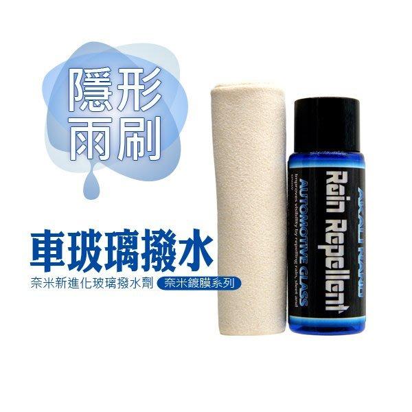 撥水劑  奈米科技 玻璃清潔 提昇亮度 隱形雨刷  防止汙垢 油汙 雨水附著 台灣製 AKALI 車玻璃撥水