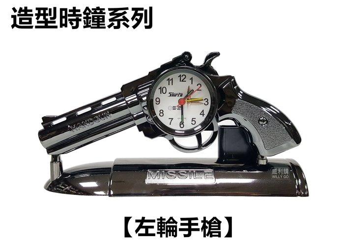 【威利購】造型時鐘系列【左輪手槍】