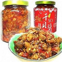 菊之鱻XO頂級干貝醬