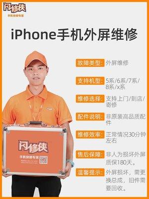 じ☆ve格調 閃修俠蘋果X屏幕IPHONE7PLUS/8/6手機維修XS外屏修復XR更換11上門HI36