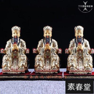 【素春堂】三官大帝神像 天官 地官 水官 玻璃鋼道教供奉保平安三官神像擺件SCT2950