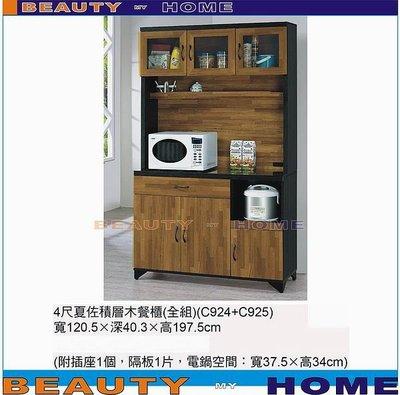 【Beauty My Home】20-HL-361-02夏左積層木4尺餐櫃【高雄】