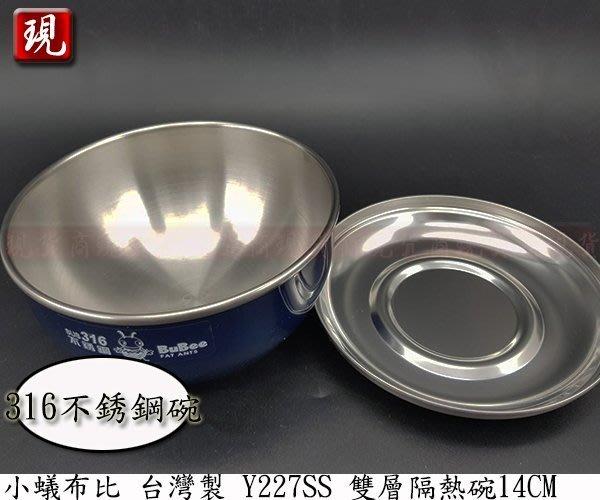【現貨商】台灣製 小蟻布比 豆豆14cm雙層隔熱碗 316不銹鋼碗 附鐵蓋 Y227SS香醇豆豆 國中國小推薦SGS 藍