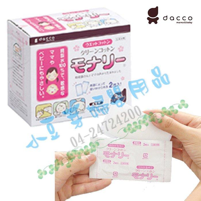 清淨棉 §小豆芽§ 日本 大崎醫療 Osaki dacco Monari 清淨棉 40入 / 乳頭清潔棉