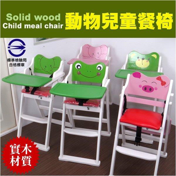 +好實在+*動物農場彩色實木兒童餐椅/折合椅/學習餐桌椅/用餐桌椅/寶寶椅AR-9897