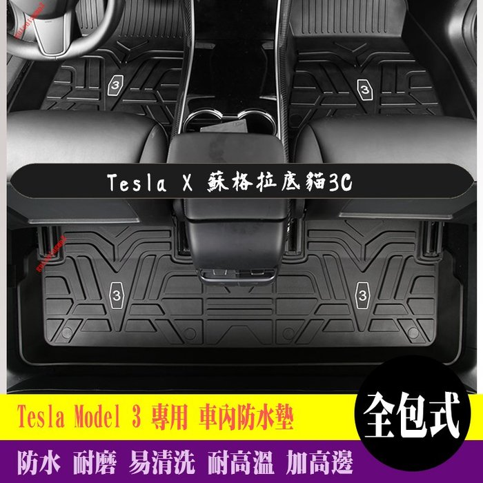 Tesla 特斯拉 專用 腳踏墊 後車箱墊 車內防水墊 Model 3