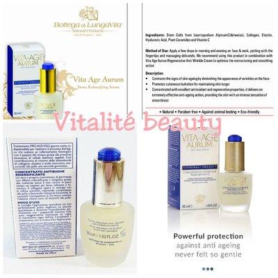 Bottega di LungaVita Vita-Age Aurum Redensifying Serum透明質酸水嫩透肌精華BLV補濕緊緻彈性抗氧化美白去紋