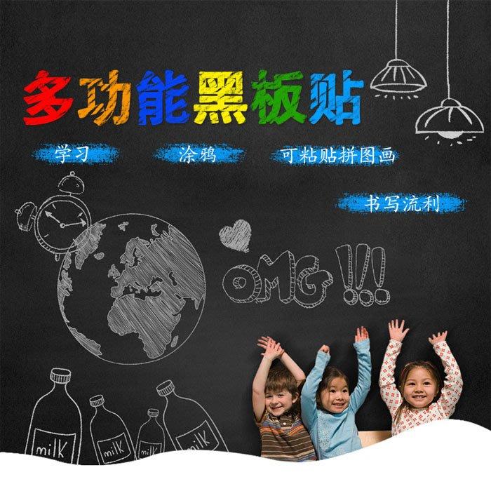 5Cgo【樂趣購】45711171633幼兒園家庭牆面裝飾黑板貼紙兒童房教室家用公司墻面塗鴉多功能可移除綠板白板貼墻貼