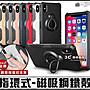 [免運費] 蘋果 iPhone6sPLUS 指環式 磁扣防...