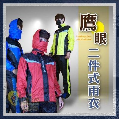 ORG《SD2225h》賽車型 多功能二件式雨衣 二件套雨衣 雨衣 男/女 外套雨衣 雨具 鷹眼兩件式外套雨衣 防風雨衣