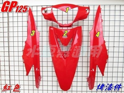 【水車殼】光陽 GP125 烤漆件 紅色 1組4項售價$1900元 GP 125 碟煞版 景陽部品