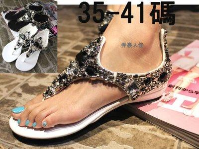 *☆╮弄裏人佳 大尺碼鞋店 ~35-41 韓版 甜美 水鑽 串珠 低高 時尚 涼鞋 A966 二色