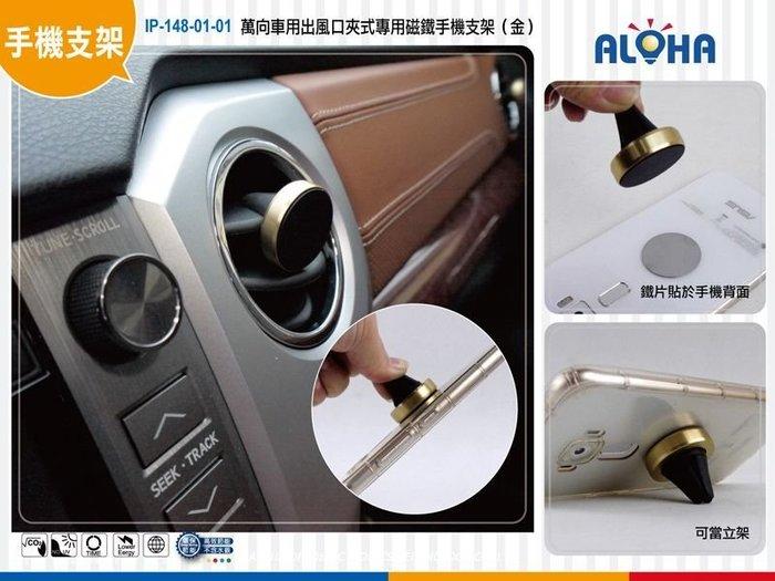 手機磁吸式支架【IP-148-01-01】萬向車用出風口夾式專用磁鐵手機支架(金)手機專用 磁吸 手機支架