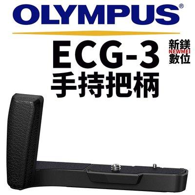 【新鎂-門市可議價】OLYMPUS 公司貨 ECG-3 手持把 外置手柄 垂直握把 (專為E-M10 Mark II)