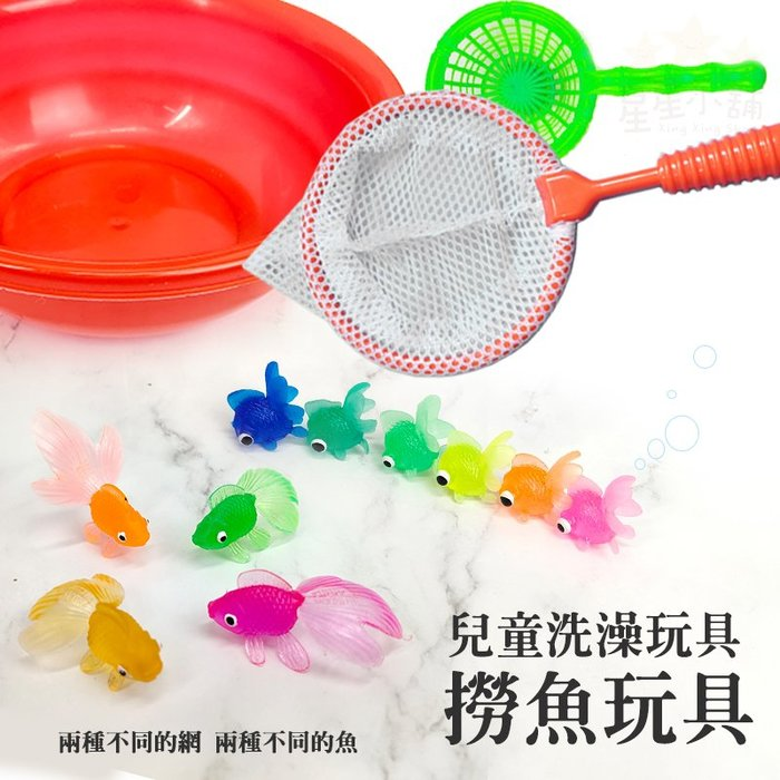 ⭐星星小舖⭐  台灣出貨 兒童撈魚玩具 洗澡玩具 撈魚 夜市撈魚 魚撈 撈金魚 趣味撈魚遊戲