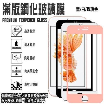 9H滿版 亮面 4.7吋 iPhone 7/i7 APPLE 滿版 支援3D觸控 鋼化玻璃保護貼/全螢幕/全屏/2.5D