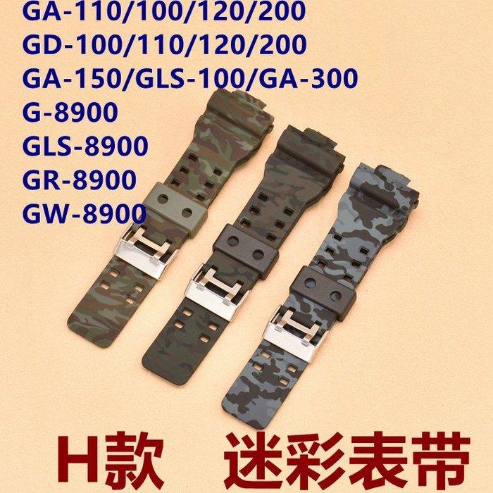 Casio 卡西歐 g-shock 叢林迷彩 軍綠色 手錶帶 樹脂手錶帶 GA-110 替換腕帶 環保硅膠