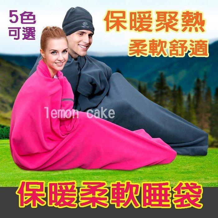 保暖睡袋 露營帳篷 抓絨睡袋 內膽 保暖被 夏季 拼接睡袋 搖粒絨睡袋 車用被 搭配 自動充氣墊 枕 野餐墊 附收納袋