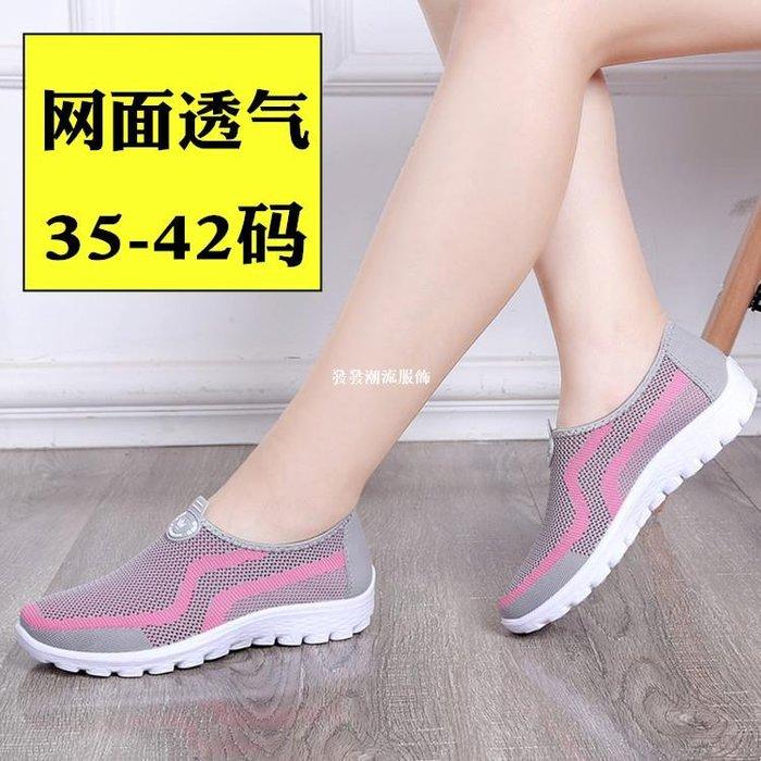 發發潮流服飾夏季老北京布鞋女士網鞋中老年網面透氣媽媽鞋運動休閒鞋網眼女鞋