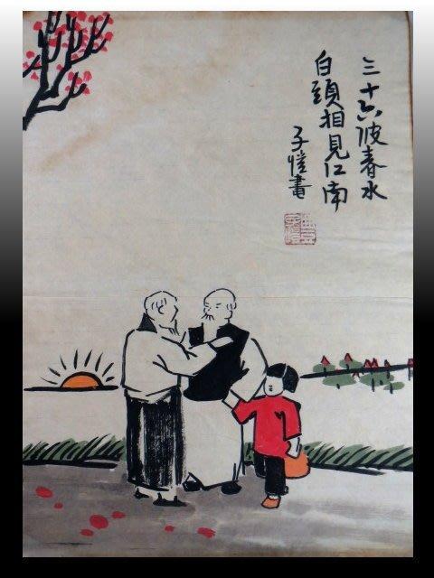【 金王記拍寶網 】S1279  中國近代美術教育家 豐子愷 款 手繪書畫 手稿一張 罕見稀少~