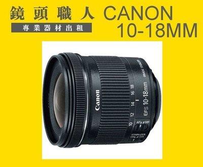 ☆鏡頭職人☆(  鏡頭出租   ) ::: Canon EF-S 10-18MM IS STM  師大 板橋 楊梅