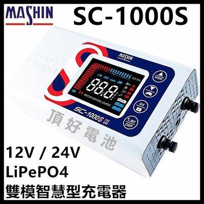 加贈好禮3選1 麻新電子 SC-1000S 12V 24V 脈衝式鉛酸/鋰鐵電池充電器 + OBD-II 電源接頭