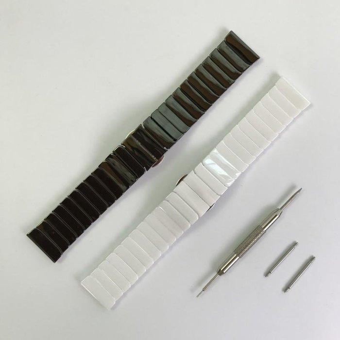 智能手錶Gear S3白色錶帶黑色華碩ASUS Zewatch 2陶瓷蝴蝶扣錶帶22mm手錶通用 送拆表工具蘋果手錶