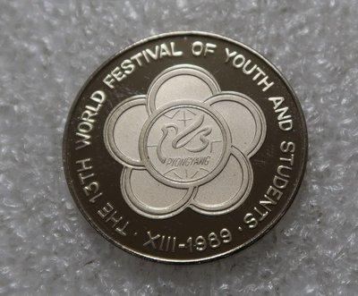 生活品質館 1989年 朝鲜 精制 青年学生联欢节 纪念币 收藏 纪念 送礼