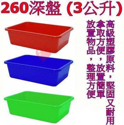 《用心生活館》台灣製造 3L 深盤 尺寸25*17.5*9.8cm 深盆 密林 塑膠盆 公文籃 洗菜籃 塑膠籃 深皿 新北市
