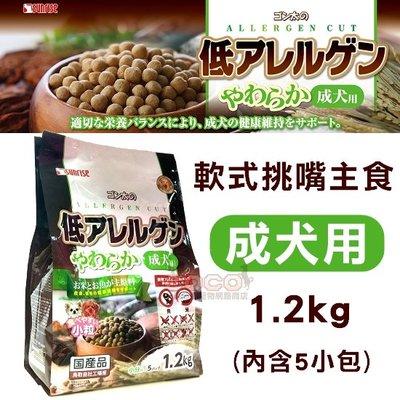 *COCO*Gonta軟式挑嘴主食-成犬用1.2kg(內含5小包)日產軟性飼料/老犬/高齡犬/牙齒無法咀嚼的成犬