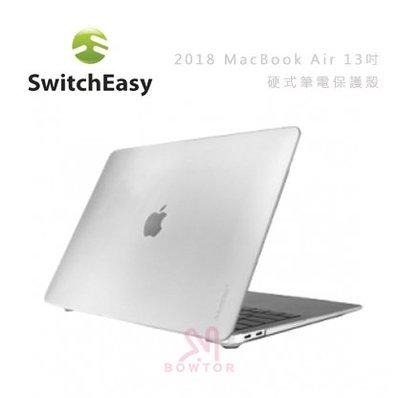 光華商場。包你個頭【SwitchEasy】2018 MacBook Air 13吋 硬式保護殼 防刮表面處理