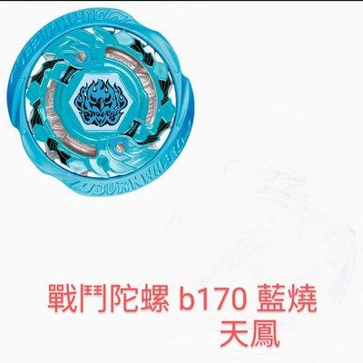 戰鬥陀螺 b170 藍燒天鳳