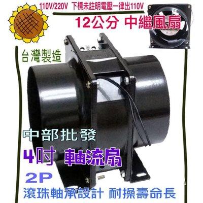 「工廠直營」4吋 軸流扇 排風機 抽風機 鼓風機 通風扇 台灣製導風管 通風管 排風管 排煙管 排煙風管 排氣風管 抽風