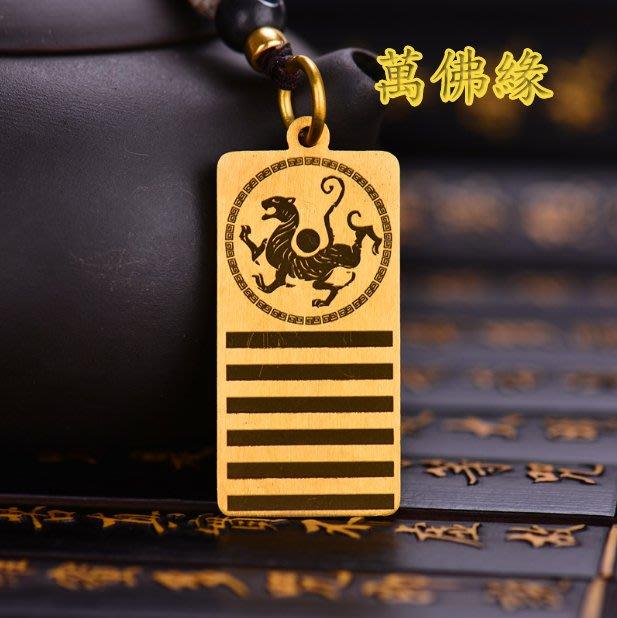 【萬佛緣】汽車鑰匙掛件黃銅鑰匙扣乾為天卦五行補金八字缺金男女復古本命符
