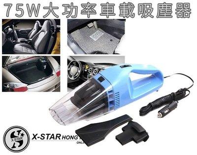 1632393   車用 吸塵器 迷你 小鋼炮 手提 汽車用 點菸器 車充 充電 車上 乾濕兩用