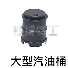 【飛揚特工】小顆粒 積木散件 SRE448 廢油桶 大型汽油桶 防爆 軍事 冒險 防暴(非LEGO,可與樂高相容)