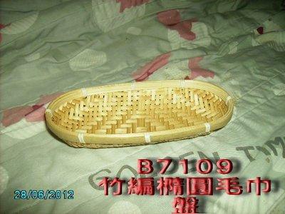**竹還真竹藝館**B7109竹編橢圓毛巾盤/直徑9cm圓竹編籃/小米蘿
