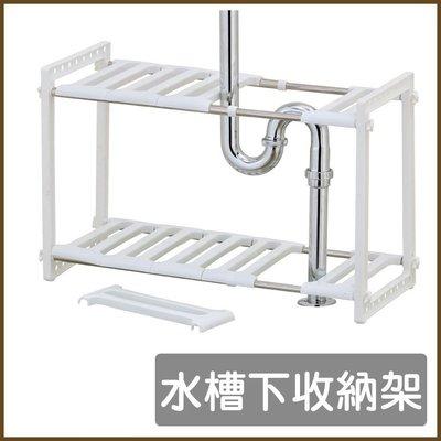 浴室/廚房/廁所【居家大師】BBF02 不鏽鋼可調式水槽下收納架/置物架/架子