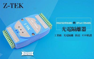Z-TEK 力特 ZY210 光電隔離...