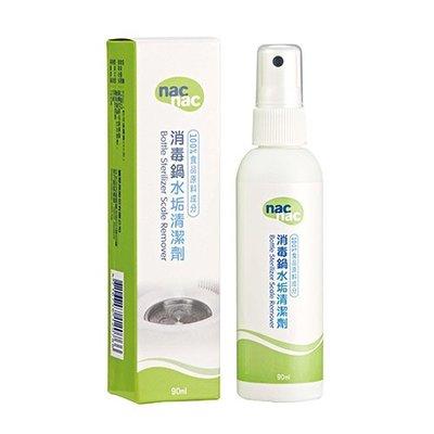 Nac Nac 消毒鍋水垢清潔劑 噴劑式 90ml 69元