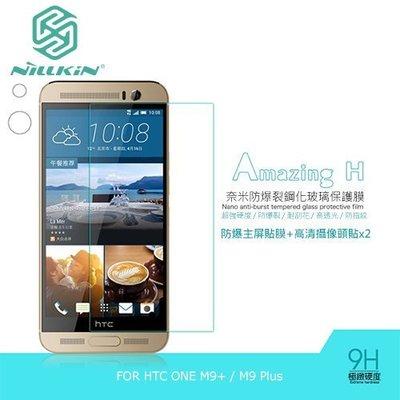 *PHONE寶*NILLKIN HTC ONE M9+ / M9 Plus Amazing H 防爆鋼化玻璃貼 9H硬度