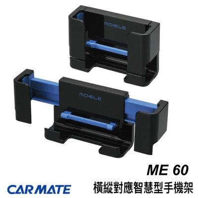 【ME60】日本CARMATE 橫縱對應智慧型手機架 新北市