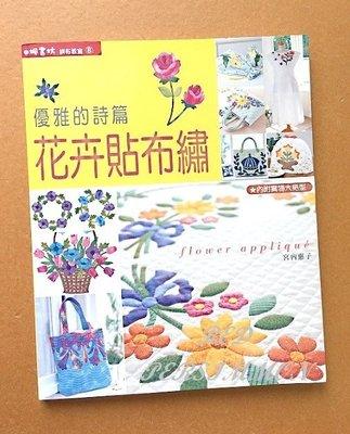 紅柿子【中文彩色版•花卉貼布繡作品集】全新•僅售250元•