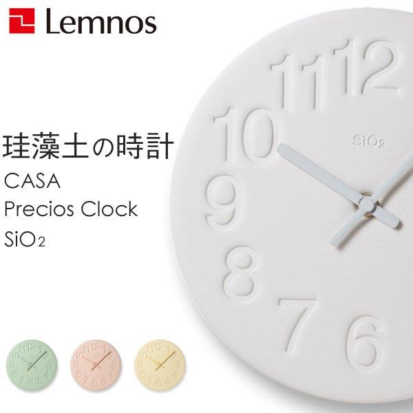 《FOS》日本製 Lemnos 珪藻土 掛鐘 時鐘 天然 吸水 除濕 防潮 高質感 環保 時尚 設計師 家飾 熱銷 新款