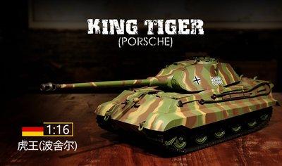 JHS((金和勝玩具))1:16 德國 虎王 保時捷重型坦克 遙控戰車 3888 4122