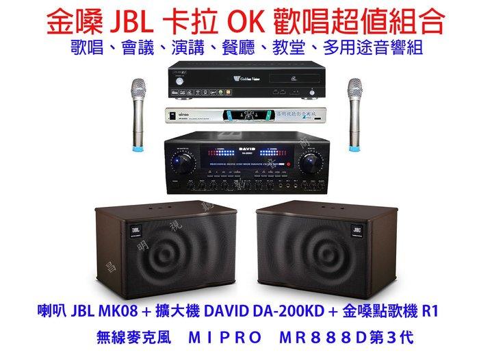 【昌明視聽】金嗓 JBL 卡拉OK歡唱超值組 點歌機+擴大機+ 無線麥克風+喇叭 原價87780元 回饋價73500元