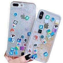 蘋果 App Icons iPhone X/XS/XR/XS max 流沙 造型 手機殼 防摔 矽膠 軟殼 手機殼