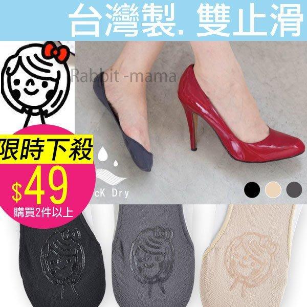 兔子媽媽/涼感隱形襪套/台灣製.雙止滑隱形襪套3468娃娃款/無痕隱形襪/腳跟,腳底止滑隱形襪