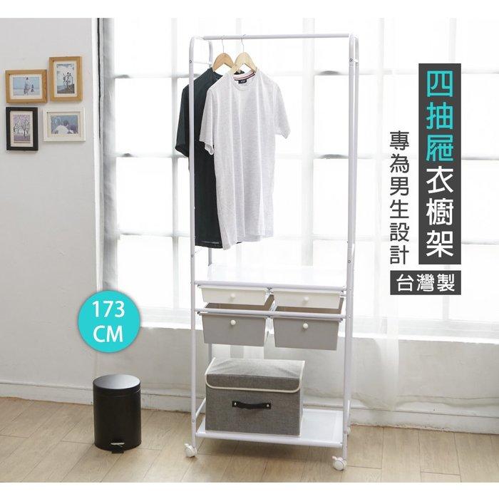 [tidy house]台灣製 開放式抽屜衣櫥架大款 三款可選 衣櫃 衣物收納架 GW0012SWH2BGR